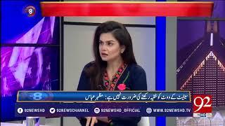 92 At 8 ( Shahbaz Sharif Elected PML-N Cheif )- 13 March 2018 - 92NewsHDPlus