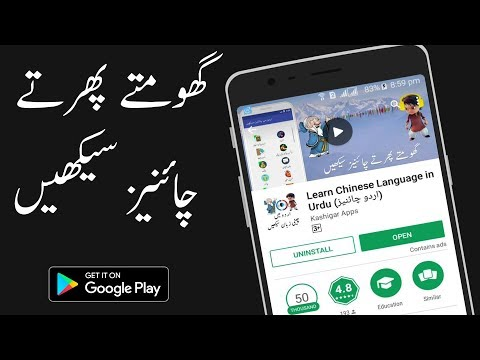 Learn Chinese Language in Urdu