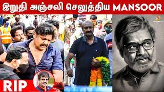 🔴LIVE: Vivek-க்காக மனம் உருகிய Mansoor Ali khan | Natty Natarajan, Nasser | Latest Video