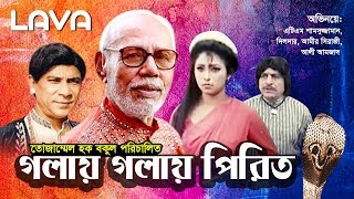 Galay Galay Pirit   গলায় গলায় পিরিত   Alisha   Afridi   Dildar   Bangla Full Movie