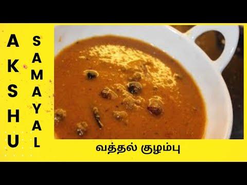 வத்தல் குழம்பு - தமிழ் / Vathal Kuzhambu - Tamil
