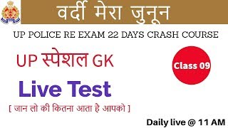 Class 09    # UP Police Re exam   22 Days Crash Course   UP स्पेशल GK   by Vivek Sir   Live Test