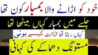 Pakistan Mein Election Ke Dinon Mein Afsosnak Waqia Ki Kahani