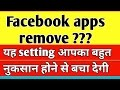 Facebook settings for remove apps you should know || by technical boss