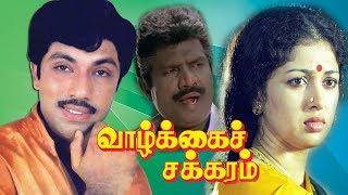 Vazhkai Chakkaram | Super Hit Comedy Movie | Sathyaraj,Gouthami,Goundamani | Mani Vannan
