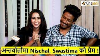 अन्तर्वार्तामा देखियो Nischal र Swastima काे प्रेम ! Nacha Firiri हिट भएपछि यसाे भन्छन् | Swastima
