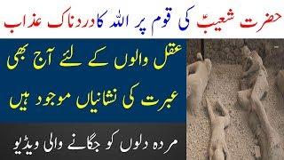 Hazrat Shoaib ki qoum per Allah ka Azab | Limelight Studio