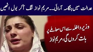 Maryam Nawaz Media Talk After Lawyers Fight In Court | 13 Oct 2017