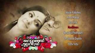 Vaaranam Aayiram - Music Box - Music Box | Harris Jayaraj | Suriya, Sameera Reddy