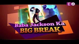 E24 ने ढूंढा हिंदुस्तान का Michael Jackson | Baba Jackson | Tik Tok Star Exclusive Interview