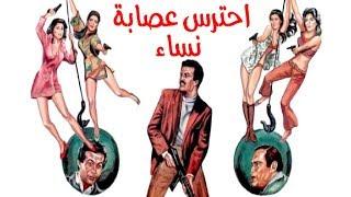 فيلم احترس عصابة النساء - Ehtares Esabet El Nesaa Movie