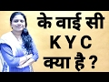 KYC process & documents - Bank & Banking tips - in Hindi