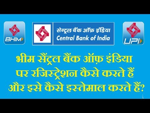 Central Bank of India UPI App | How to Register, Link Bank AC, Create VPA, Send Money