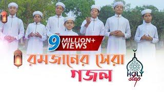 রমজানের সেরা গজল | এলো মাহে রমজান | Ramadan Song 2020