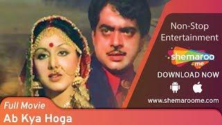 Ab Kya Hoga (HD) -  Shatrughan Sinha - Neetu Singh - Asrani - Superhit Hindi Full Movie
