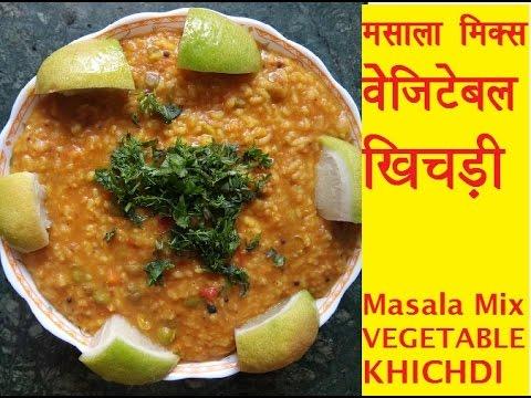 Masala Mix Vegetable Khichdi|Easy Masala Khichdi|Indian Healthy Mix Vegetable Khichdi|One Pot Meal