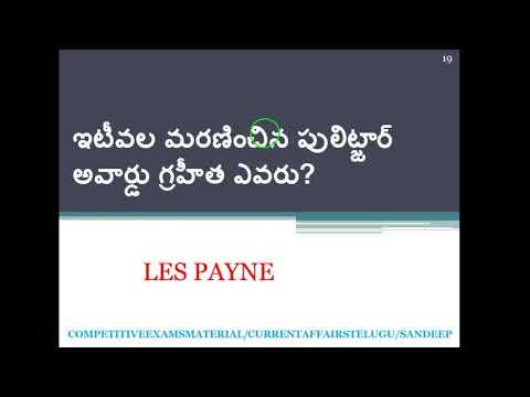 Current Affairs Telugu 2018    March 23 ca 2018