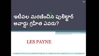 Current Affairs Telugu 2018 || March 23 ca 2018