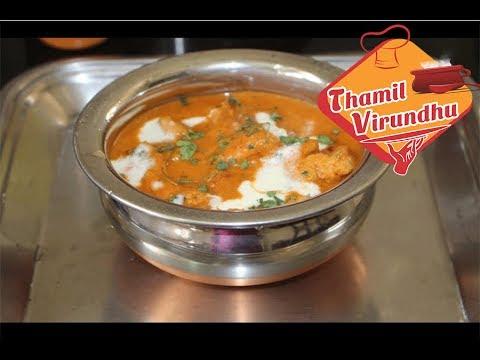 How to make Butter chicken in Tamil - பட்டர் சிக்கன் seimurai - Tamil video recipe