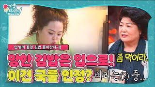홍진영·홍선영, 망한 김밥 흡입에 엄마 걱정은 무한 상승!ㅣ미운 우리 새끼(Woori)ㅣSBS ENTER.