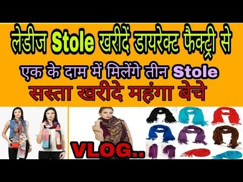 Buy Ladies Stole Direct From Factory And Sell On Amazon Flipkart Snapdeal at twice the prices.