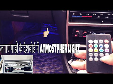 How To Install Atmosphere Lamp interior 7 colour light in Any Car