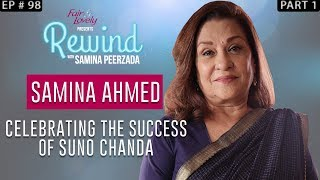 Suno Chanda & Do Bol's Legend Samina Ahmad | Part  I | Rewind With Samina Peerzada