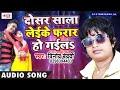 Download   Vinod Bedardi Ka New Song MP3,3GP,MP4