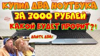 2 ноутбука со вторички за 3000 рублей