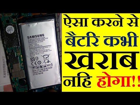 छोटा काम और फिर कभी खराब नही होगा मोबाइल का बैटरि | mobile battery problem | Mobile battery repair