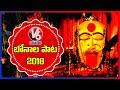 Download Bonalu Song 2018 | Maa Bottu Bonam Nippula Dhoopam Song | V6 News Special In Mp4 3Gp Full HD Video