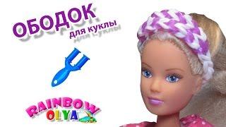 ОБОДОК для куклы из резинок на рогатке без станка | Rainbow Loom Barbie Clothes