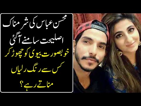 Xxx Mp4 Mohsin Abbas Exposed Wife Fatema Sohail Comes Forth With Shocking Allegations 3gp Sex