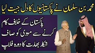 Analysis on MBS Visits India and Meeting With Narender Modi