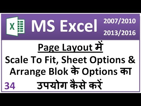 Excel Page Layout in Hindi- use scale to fit, sheet options and Arrange options in excel in Hindi