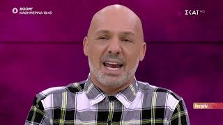 Καλό Μεσημεράκι | Χρυσή τηλεόραση | 14/10/2019