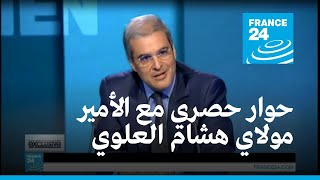 #x202b;فرانس 24 | حوار حصري مع الأمير المغربي مولاي هشام العلوي#x202c;lrm;