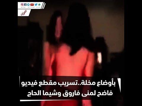 Xxx Mp4 خالد يوسف مني فاروق شيماءالحاج الفضيحه كامله 3gp Sex