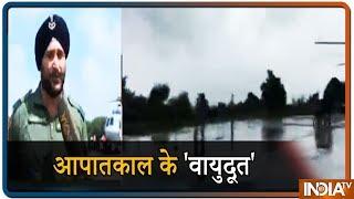 Flood 2019: बाढ़ग्रस्त इलाके से लोगों को बचाते 'वायुदूत'