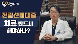 [비뇨기과]전립선비대증 치료 반드시 해야하나