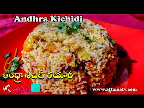 Andhra Kichdi Recipe: How to Make Kichdi (Khichidi/Khichadi) in Andhra Style by Attamma TV