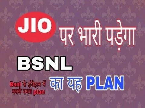 JIO को टक्कर देने के लिए  bsnl का सबसे सस्ता plan