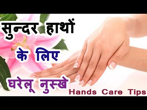 Natural Way To Get Fair Hands Care Tips In Hindi सुन्दर हाथों केलिए उपाय How To Get Lighten hand