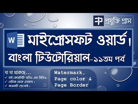 Microsoft Office Word 2016 Bangla Video Tutorial Part-11 (Design ,Watermark,Page color,Page borders)