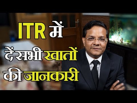 ITR | Give Details of All Bank Accounts