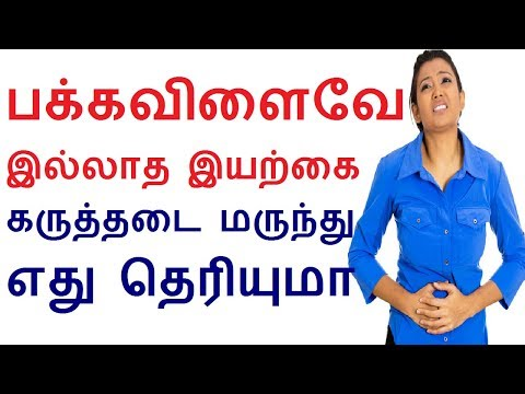 Best Natural herbal Birth control method without side efffect in Tamil | Pregnancy tips in Tamil