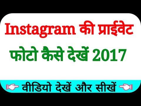 View Instagram Private Profile Photo 2017 new trick