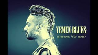 Yemen Blues - Seas of Stars | ימן בלוז - ימים של כוכבים