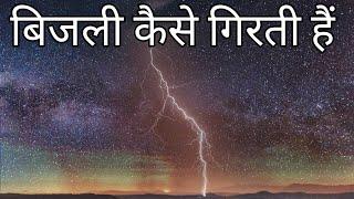 बिजली कैसे कड़कती है और ये कैसे ज़मीन पर गिरती हैं ? how lightning is formed