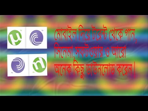 কিভাবে Torrent সিনেমা HD ডাউনলোড করবেন মোবাইল দিয়ে । How to Download HD Movie from Torrent.